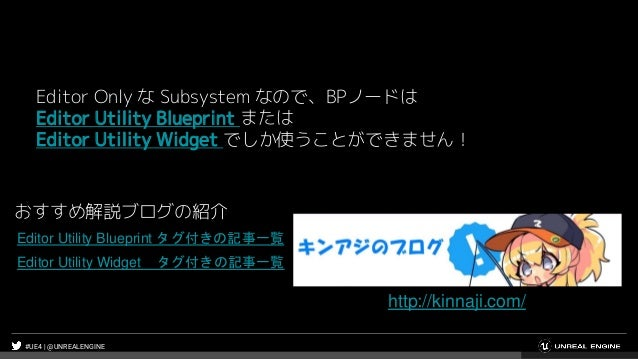 #UE4 | @UNREALENGINE Editor Only な Subsystem なので、BPノードは Editor Utility Blueprint または Editor Utility Widget でしか使うことができません! ...