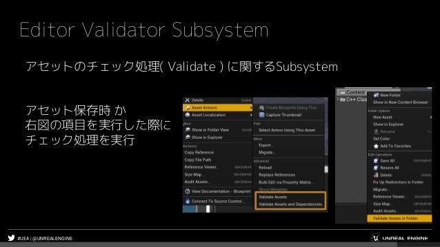 #UE4 | @UNREALENGINE Editor Validator Subsystem アセットのチェック処理( Validate ) に関するSubsystem アセット保存時 か 右図の項目を実行した際に チェック処理を実行