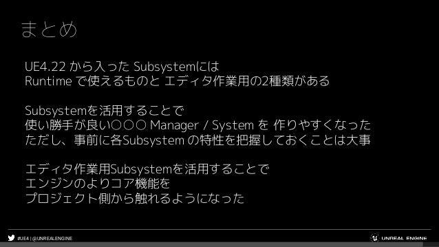 #UE4 | @UNREALENGINE まとめ UE4.22 から入った Subsystemには Runtime で使えるものと エディタ作業用の2種類がある Subsystemを活用することで 使い勝手が良い○○○ Manager / Sy...