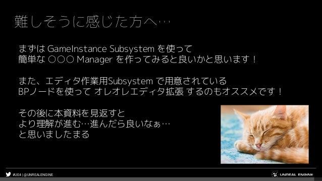 #UE4 | @UNREALENGINE 難しそうに感じた方へ… まずは GameInstance Subsystem を使って 簡単な ○○○ Manager を作ってみると良いかと思います! また、エディタ作業用Subsystem で用意さ...