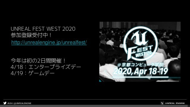 #UE4 | @UNREALENGINE UNREAL FEST WEST 2020 参加登録受付中! 今年は初の2日間開催! 4/18:エンタープライズデー 4/19:ゲームデー http://unrealengine.jp/unrealfe...