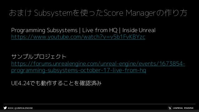 #UE4 | @UNREALENGINE おまけ Subsystemを使ったScore Managerの作り方 Programming Subsystems | Live from HQ | Inside Unreal https://www....
