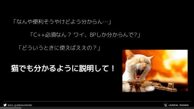 #UE4 | @UNREALENGINE 「なんや便利そうやけどよう分からん…」 「C++必須なん? ワイ、BPしか分からんで?」 「どういうときに使えばええの?」 猫でも分かるように説明して!