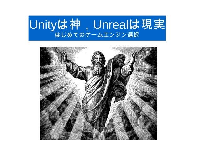 Unityは神,Unrealは現実 はじめてのゲームエンジン選択
