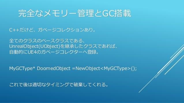 UE4とUnrealC++について