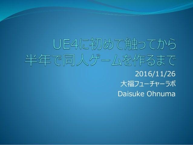 2016/11/26 大福フューチャーラボ Daisuke Ohnuma