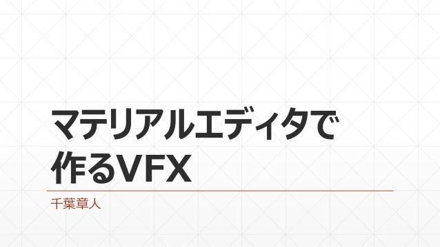 マテリアルエディタで 作るVFX 千葉章人