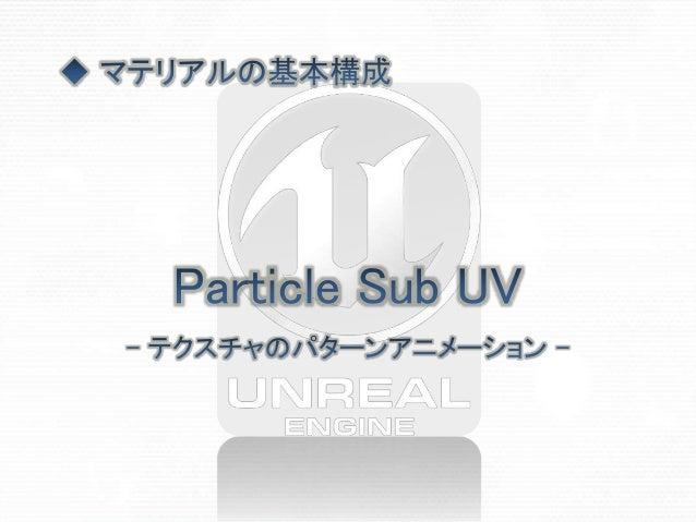 UE4 パーティクルエフェクトのマテリアル(前半)