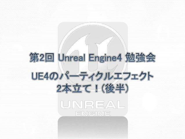 第2回 Un「eaー Engine4' 勉弓蛍会  凵E4'の丿這ーテノrク丿ーノ工フエクi丶  2又ヨ又工Zて 巨 (薔菱睾薯竿