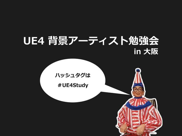 UE4 背景アーティスト勉強会 in 大阪 ハッシュタグは #UE4Study