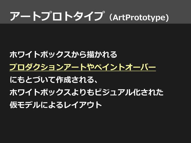 アートプロトタイプ(ArtPrototype) ホワイトボックスから描かれる プロダクションアートやペイントオーバー にもとづいて作成される、 ホワイトボックスよりもビジュアル化された 仮モデルによるレイアウト