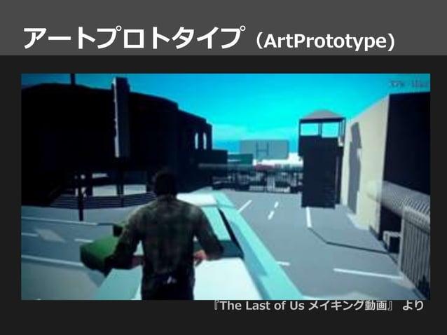 アートプロトタイプ(ArtPrototype) 『The Last of Us メイキング動画』 より ©2013, 2014 Sony Computer Entertainment America LLC. Created and devel...