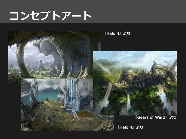 コンセプトアート 『Gears of War3』より 『Halo 4』より 『Halo 4』より © 2014 Microsoft © 2014 Microsoft © 2014 Microsoft