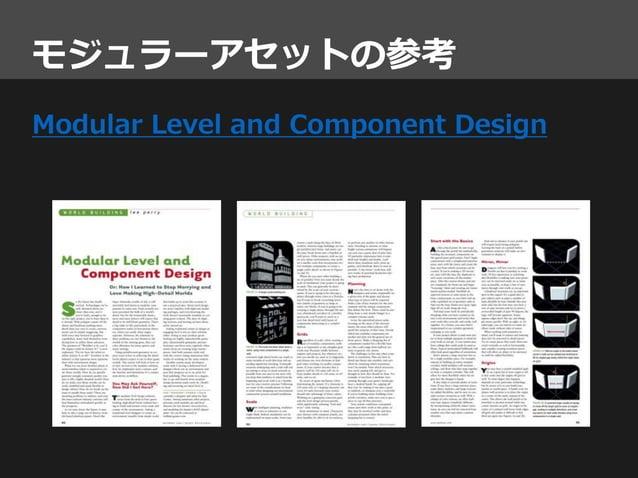モジュラーアセットの参考 Modular Level and Component Design