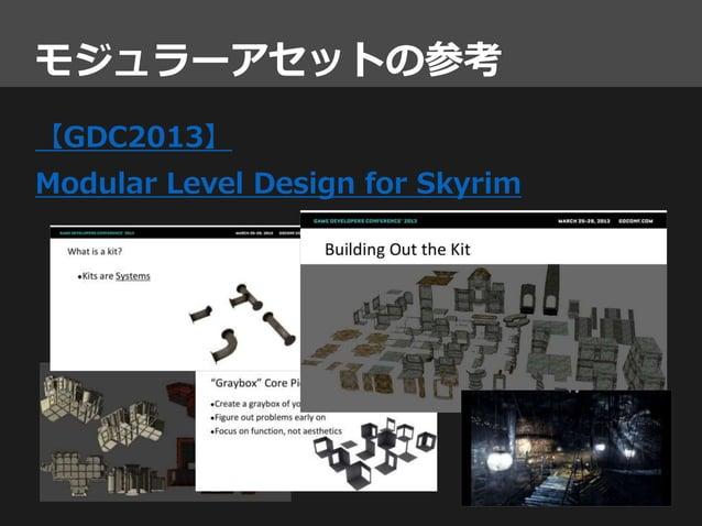 モジュラーアセットの参考 【GDC2013】 Modular Level Design for Skyrim