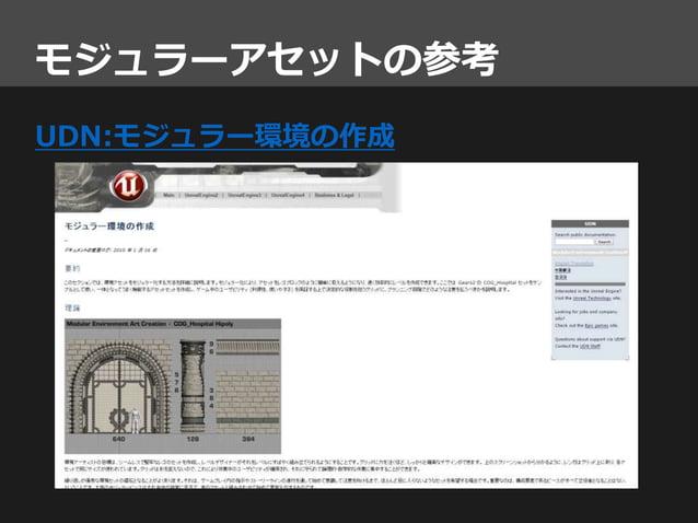 モジュラーアセットの参考 UDN:モジュラー環境の作成