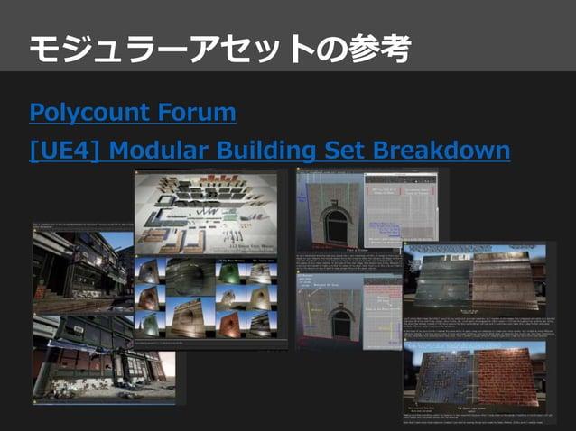 モジュラーアセットの参考 Polycount Forum [UE4] Modular Building Set Breakdown