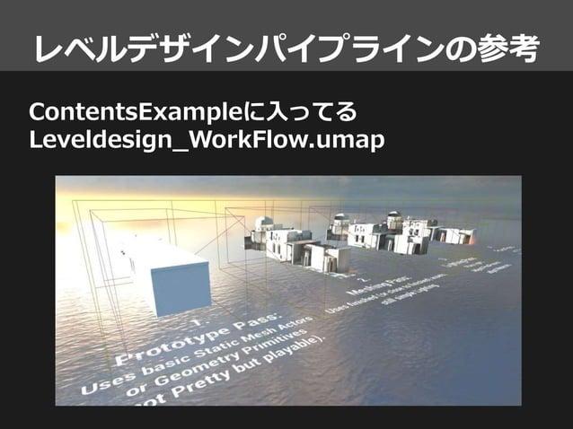 レベルデザインパイプラインの参考 ContentsExampleに入ってる Leveldesign_WorkFlow.umap