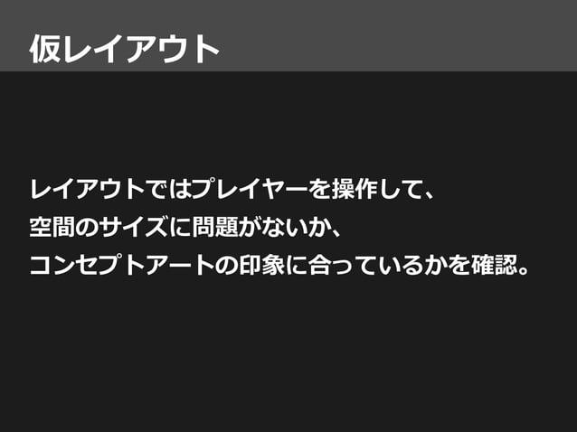 仮レイアウト レイアウトではプレイヤーを操作して、 空間のサイズに問題がないか、 コンセプトアートの印象に合っているかを確認。