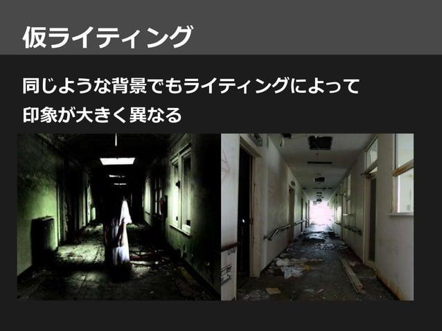 仮ライティング 同じような背景でもライティングによって 印象が大きく異なる