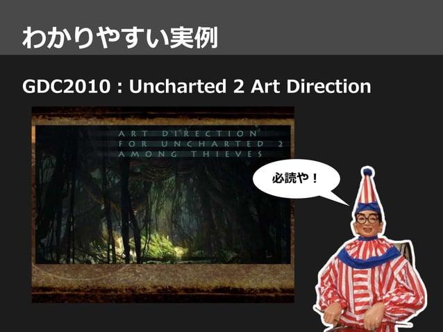 わかりやすい実例 GDC2010:Uncharted 2 Art Direction 必読や!