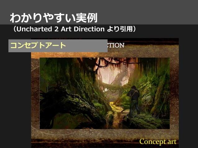 わかりやすい実例 (Uncharted 2 Art Direction より引用) コンセプトアート