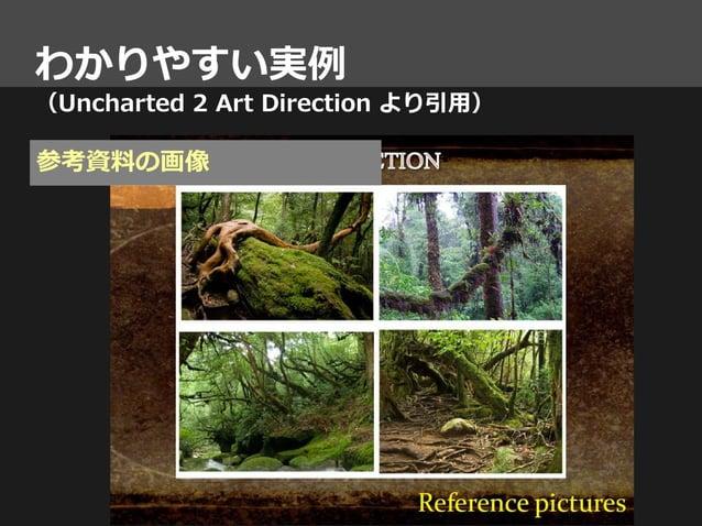 わかりやすい実例 (Uncharted 2 Art Direction より引用) 参考資料の画像