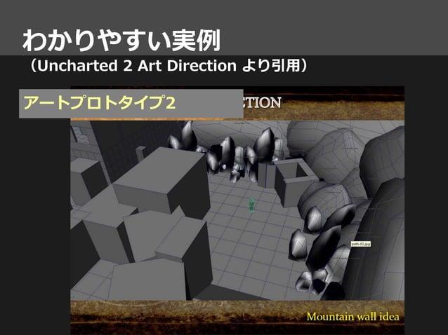 わかりやすい実例 (Uncharted 2 Art Direction より引用) アートプロトタイプ2