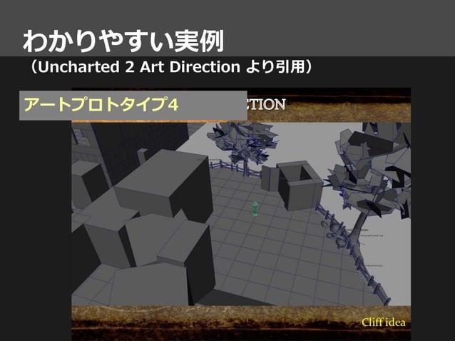 わかりやすい実例 (Uncharted 2 Art Direction より引用) アートプロトタイプ4