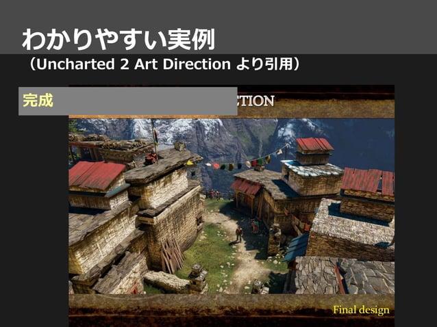 わかりやすい実例 (Uncharted 2 Art Direction より引用) 完成