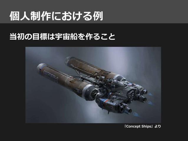 当初の目標は宇宙船を作ること 個人制作における例 『Concept Ships』より
