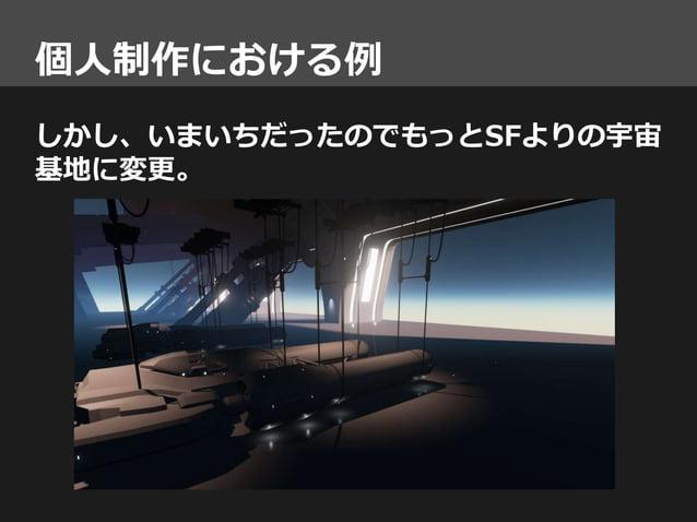 しかし、いまいちだったのでもっとSFよりの宇宙 基地に変更。 個人制作における例