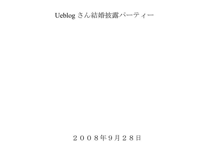 Ueblog さん結婚披露パーティー 2008年9月28日