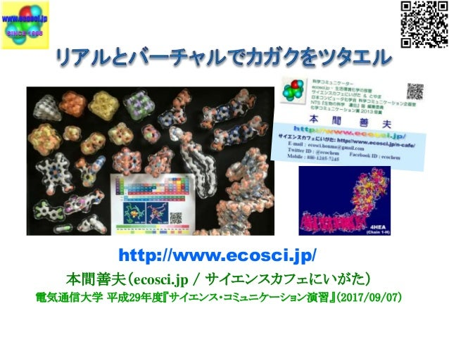 本間善夫(ecosci.jp / サイエンスカフェにいがた) 電気通信大学 平成29年度『サイエンス・コミュニケーション演習』(2017/09/07) http://www.ecosci.jp/