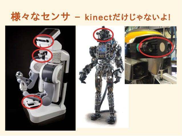 様々なセンサ – kinectだけじゃないよ!