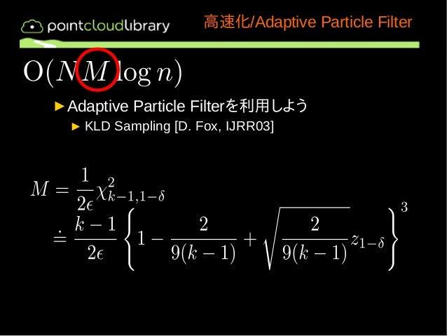 高速化/Adaptive Particle Filter  ►Adaptive Particle Filterを利用しよう  ►KLD Sampling [D. Fox, IJRR03]