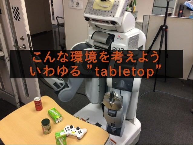 """こんな環境を考えよう  いわゆる """"tabletop"""""""