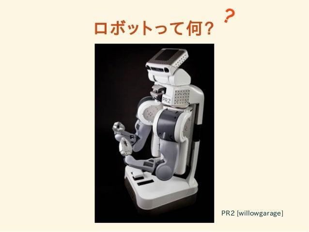 ロボットって何?  ?  PR2 [willowgarage]
