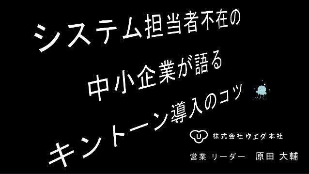 営 業 リ ー ダ ー 原田 大輔