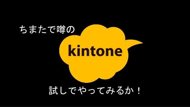 現状の課題意識から キントーン導入を 再度チャレンジすることに 原田 旗振り役 森島 実働部隊