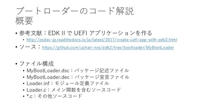 ブートローダーのコード解説 概要 • 参考文献:EDK II で UEFI アプリケーションを作る • http://osdev-jp.readthedocs.io/ja/latest/2017/create-uefi-app-with-edk...