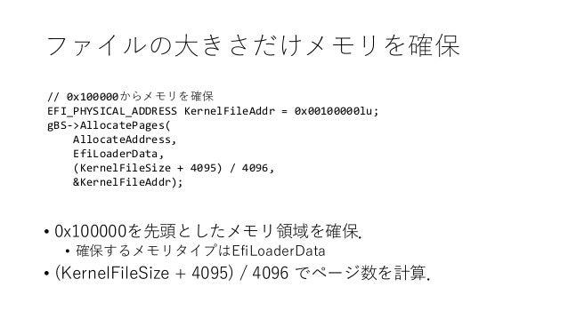 ファイルの大きさだけメモリを確保 // 0x100000からメモリを確保 EFI_PHYSICAL_ADDRESS KernelFileAddr = 0x00100000lu; gBS->AllocatePages( AllocateAddre...