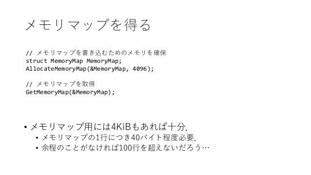 メモリマップを得る // メモリマップを書き込むためのメモリを確保 struct MemoryMap MemoryMap; AllocateMemoryMap(&MemoryMap, 4096); // メモリマップを取得 GetMemoryM...