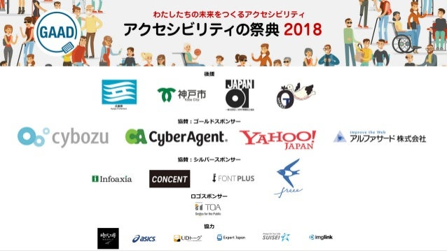 Webアクセシビリティ 海外の最新動向 2018 アクセシビリティの祭典 2018 セッション 6 植木 真(株式会社インフォアクシア)
