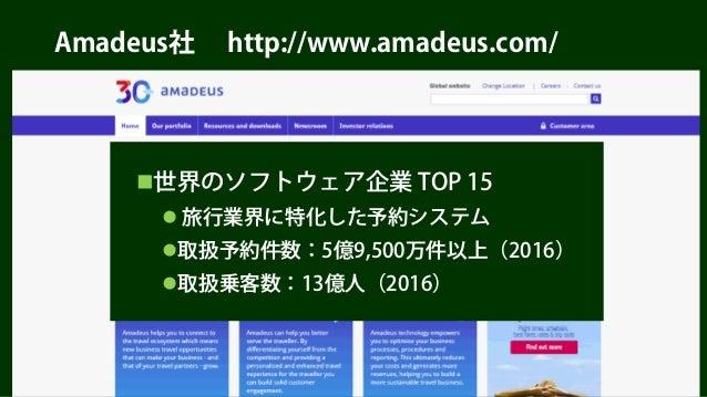 webアクセシビリティ 海外の最新動向 2018