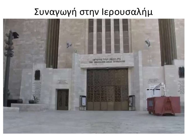 Συναγωγή στην Ιερουσαλήμ