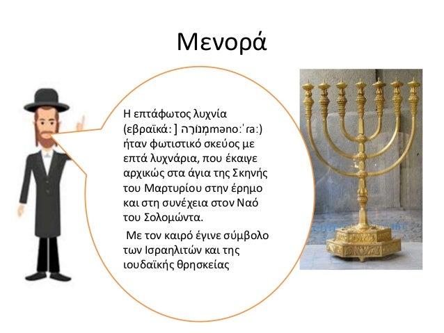 Μενορά Η επτάφωτος λυχνία (εβραϊκά: ה ָנֹור ְמ[ mənoːˈɾaː) ήταν φωτιστικό σκεύος με επτά λυχνάρια, που έκαιγε αρχικώ...