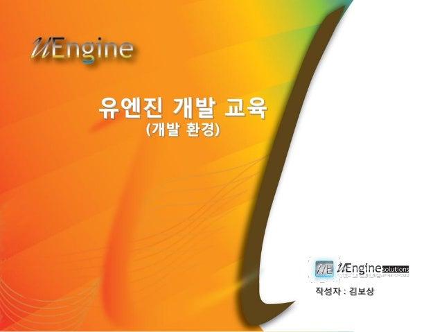 유엔진 개발 교육(개발 환경)작성자 : 김보상