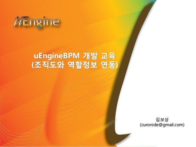 uEngineBPM 개발 교육 (조직도와 역할정보 연동) 김보상 (curonide@gmail.com)