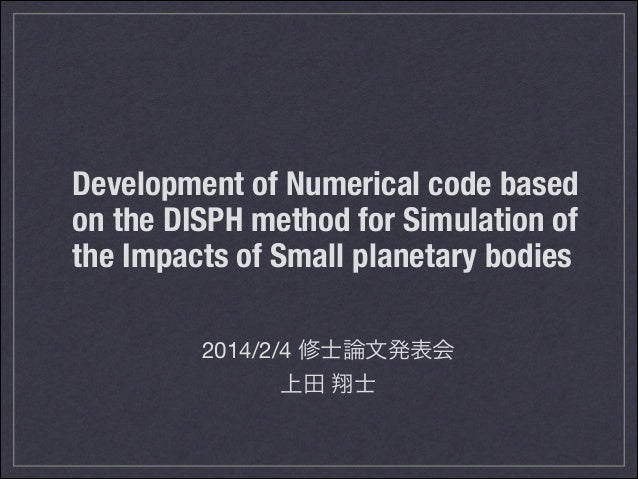 Development of Numerical code based on the DISPH method for Simulation of the Impacts of Small planetary bodies 2014/2/4 修...
